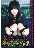 女子○○生 拉致監禁 9 ダウンロード