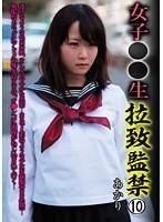 (kink00010)[KINK-010] 女子○○生 拉致監禁 10 ダウンロード