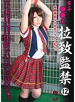 (kink00012)[KINK-012] 女子○○生 拉致監禁 12 純真無垢な少女をアクメ人形化。あい ダウンロード