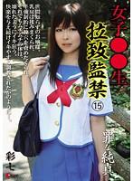 女子○○生 拉致監禁 15 罪な純真 彩七