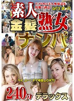 (kinp00001)[KINP-001] 素人金髪熟女ナンパ ダウンロード