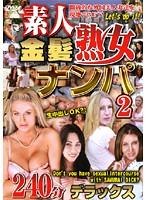 (kinp00002)[KINP-002] 素人金髪熟女ナンパ2 ダウンロード