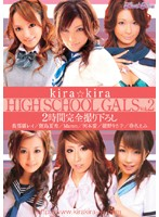 kira☆kira HIGH SCHOOL GALS Vol.2