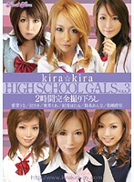 kira☆kira HIGH SCHOOL GALS Vol.3 ダウンロード
