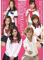 kira☆kira HIGH SCHOOL GALS Vol.4