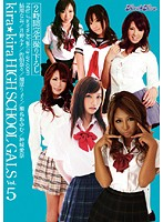 (kird085)[KIRD-085] kira☆kira HIGH SCHOOL GALS Vol.5 ダウンロード