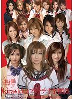 kira☆kiraフェラチオ学園祭 ダウンロード