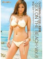 CHARISMA☆MODEL特別編-SEX ON THE BEACH- Vol.6 夏川えり ダウンロード