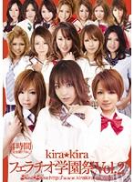 (kird111)[KIRD-111] kira☆kiraフェラチオ学園祭 Vol.2 ダウンロード