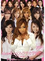 「kira☆kiraフェラチオ学園祭-女教師編 Vol.1-」のパッケージ画像