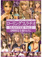 ローリングフェラチオMASTER Vol.2 ダウンロード