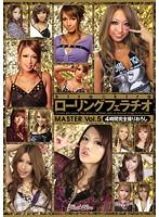 ローリングフェラチオMASTER Vol.5 ダウンロード