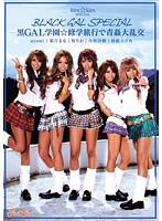 「kira☆kira BLACK GAL SPECIAL -黒GAL学園☆修学旅行で青姦大乱交-」のパッケージ画像
