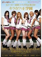 kira☆kira×E-BODY×kawaii*3メーカー連動コラボ作品第