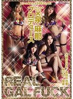 kira☆kira SPECIAL kira☆kira×泉麻那プロデュース REAL GAL FUCK ダウンロード