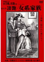 (kitd002)[KITD-002] 追真Mビデオ 女王様と奴隷たち 凄艶・女系家族 ダウンロード
