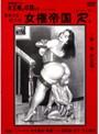 追真Mビデオ 女王様と奴隷たち 女権帝国R.(レジーナ)