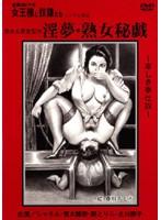 追真Mビデオ 女王様と奴隷たち 淫夢・熟女秘戯 ダウンロード