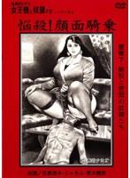 (kitd011)[KITD-011] 追真Mビデオ 女王様と奴隷たち 悩殺!顔面騎乗 ダウンロード