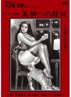 「追真Mビデオ 女王様と奴隷たち 足フェチ特集!美脚への隷従」のパッケージ画像
