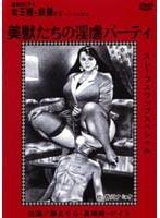 「追真Mビデオ 女王様と奴隷たち 美獣たちの淫虐パーティ」のパッケージ画像
