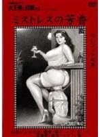 追真Mビデオ 女王様と奴隷たち ミストレスの芳香 ダウンロード