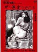 (kitd039)[KITD-039] 追真Mビデオ 女王様と奴隷たち ザ・黄金 PART-2 ダウンロード