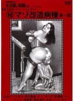 「追真Mビデオ 女王様と奴隷たち 黒衣の天使 (秘)マゾ改造病棟 第一話」のパッケージ画像