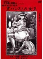 (kitd054)[KITD-054] 追真Mビデオ 女王様と奴隷たち 黒パンストの女王 ダウンロード