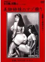 追真Mビデオ 女王様と奴隷たち 美脚姉妹のマゾ嬲り ダウンロード