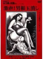 (kitd065)[KITD-065] 追真Mビデオ 女王様と奴隷たち 激虐!男根玉潰し ペニス責めPART-2 ダウンロード