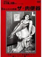 追真Mビデオ 女王様と奴隷たち 貶められた奴隷・ザ・肉便器 ダウンロード