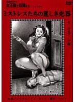 追真Mビデオ 女王様と奴隷たち ミストレスたちの麗しき兇器 ヒール&ブーツ編 ダウンロード