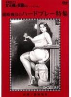 追真Mビデオ 女王様と奴隷たち 龍崎飛鳥のハードプレー特集 ダウンロード
