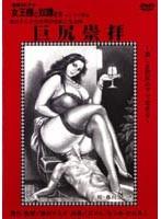 (kitd085)[KITD-085] 追真Mビデオ 女王様と奴隷たち 巨尻崇拝 ダウンロード