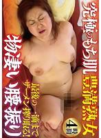 (kitu00007)[KITU-007] 究極のもち肌豊満熟女 最後の一滴までザーメン搾り取る!物凄い腰振り4時間 ダウンロード