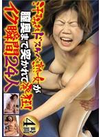 (kitu00008)[KITU-008] 汗まみれドスケベ熟女が膣奥まで突かれて発狂!イク瞬間24人4時間 ダウンロード