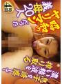 息子を誘惑して濃い精液を搾り取る昭和のヤリマンだった義母20人