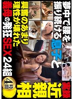 (kitu00017)[KITU-017] 実録 近親相● 夢中で腰を振り続ける息子と興奮のあまり理性が壊れた義母の発狂SEX24組 4時間 ダウンロード