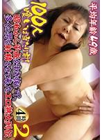 平均年齢49歳 100人喰いは当たり前!昭和から平成を生き抜いて、多くの男を射精させて来たエロ熟女列伝2 ダウンロード