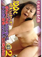 (kitu00019)[KITU-019] 平均年齢49歳 100人喰いは当たり前!昭和から平成を生き抜いて、多くの男を射精させて来たエロ熟女列伝2 ダウンロード