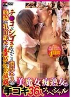(kitu00022)[KITU-022] チ●コをシゴきながらの濃厚キスとか顔騎とか乳首舐めとか責められ放題 美魔女痴熟女の手コキ36人スペシャル ダウンロード