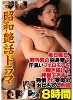 (kitu00024)[KITU-024] 昭和艶話ドラマ 毎日毎日、男所帯の独身寮で汗臭いフェロモンを嗅ぎ続けて 我慢できずに発情した寮母のおばちゃん物語 8時間 ダウンロード