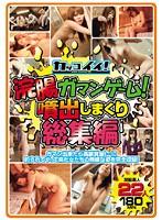 (kkad00006)[KKAD-006] 浣腸ガマンゲーム!噴出しまくり総集編 ダウンロード