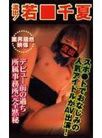 (kkf001)[KKF-001] 流出!若●千夏 ダウンロード