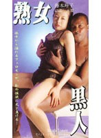 黒人 熟女 藤本玲子 ダウンロード