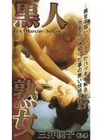 (kkr019)[KKR-019] 黒人 熟女 三井桃子 ダウンロード