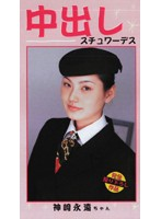 (klu001)[KLU-001] 中出しスチュワーデス 神埼永遠ちゃん ダウンロード