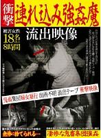 (kmcx00001)[KMCX-001] 衝撃 連れ込み強姦魔流出映像 ダウンロード