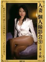 人妻個人撮影会9 吉本千秋 ダウンロード
